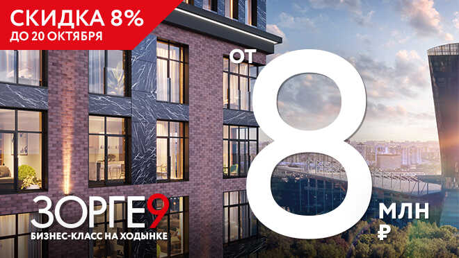 Квартал бизнес-класса «Зорге 9» От 8 млн рублей